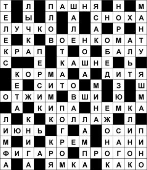 Камень для поделок 4 буквы 81